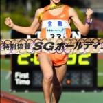 やったぞ! 倉敷高校 全国高等学校駅伝競走大会で優勝!
