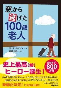 窓から逃げた100歳老人 ヨナス・ヨナソン 著 お盆に読みました…