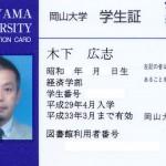 岡山大学に入学しました。